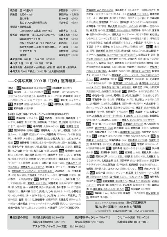 shiten2009_koboten_ura